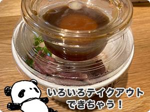 町田awaawaアワアワさんでローストビーフ丼をテイクアウト